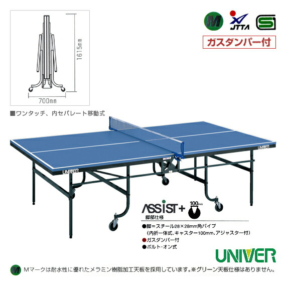 [送料別途]卓球台/アシストプラス/内折・連動式・ガスダンパー付(AVL-22)