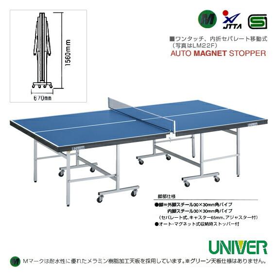 [送料別途]卓球台】内折セパレート移動式(LM-22F)