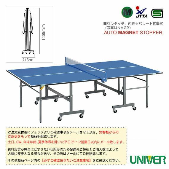 [送料別途]卓球台/内折セパレート移動式(NM-20)