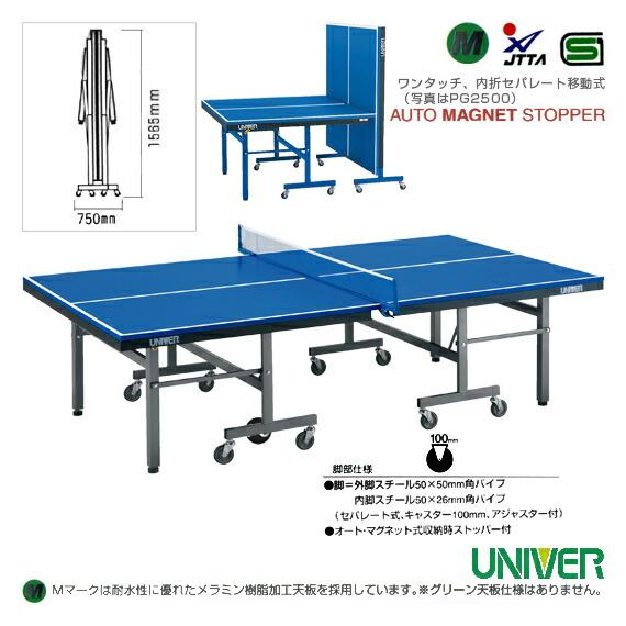 [送料別途]卓球台/内折セパレート移動式(PM-2200)