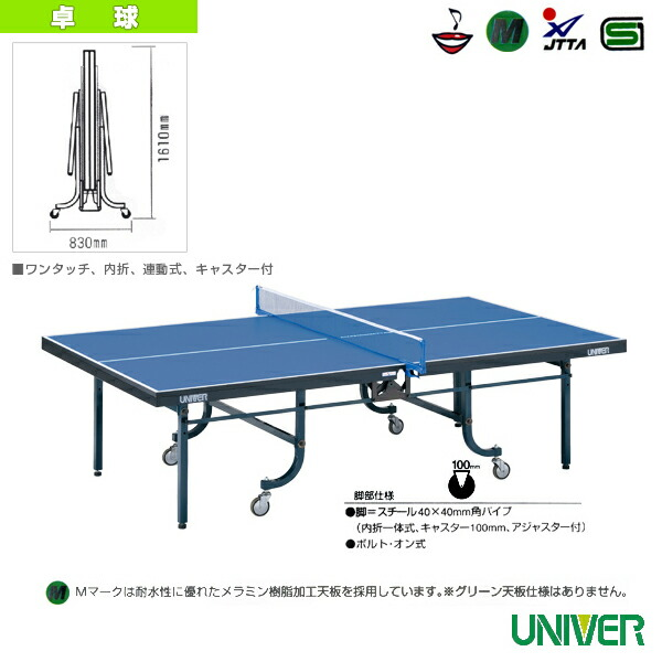 卓球台/内折・連動式・開閉注意ボイス1個付(SVM25F)