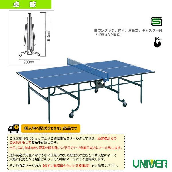 [送料別途]卓球台/内折・連動式(VD-18)
