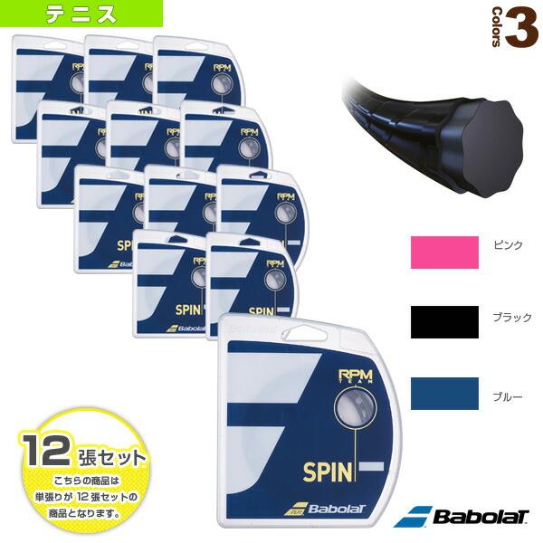 『12張単位』RPMチーム(BA241108)