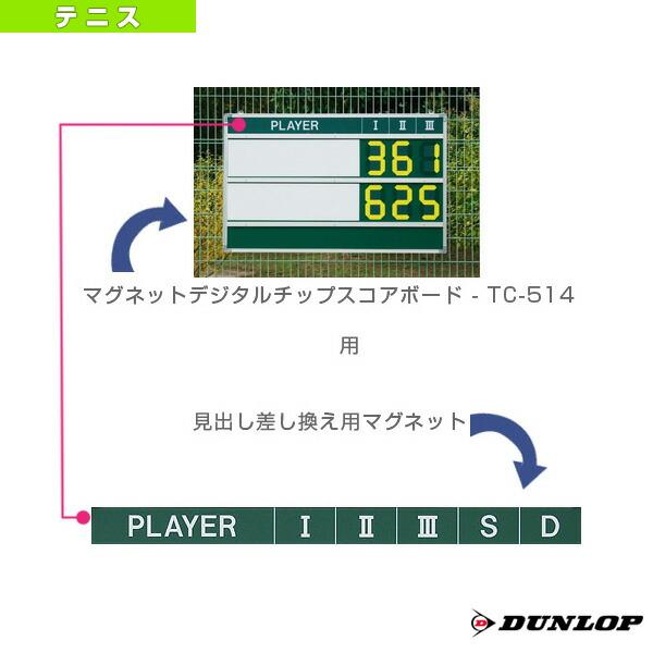 見出し差し換え用マグネット/TC-514用(TC-514M)