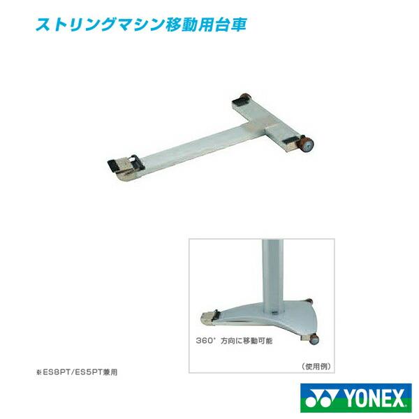 ストリングマシン移動用台車/ES8PT・ES5PT兼用(PT-S684)