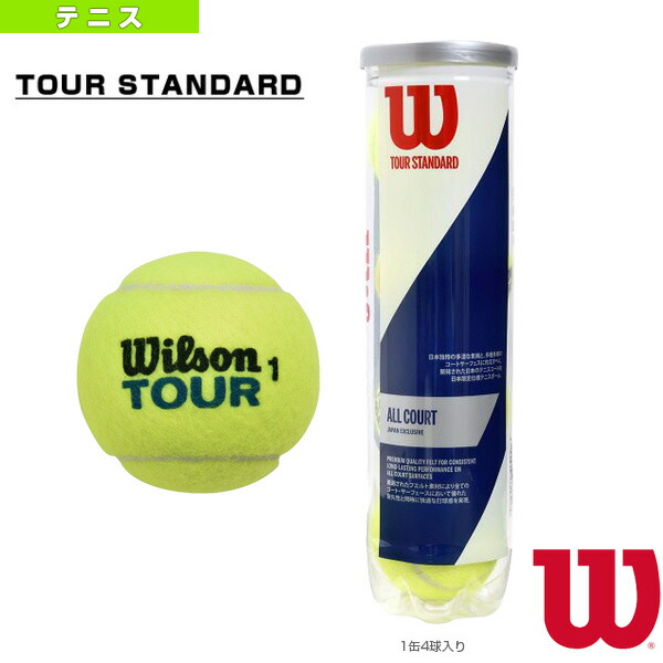 TOUR STANDARD/ツアースタンダード/1缶4球入り(WRT103800)