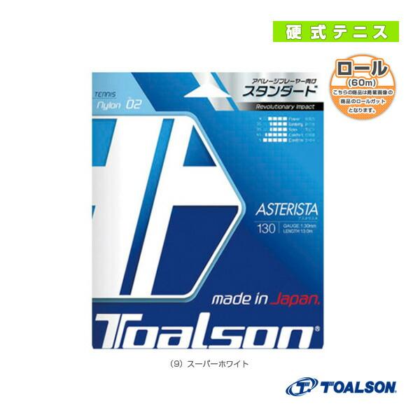 ASTERISTA 130/アスタリスタ 130/60mロール(7333013)