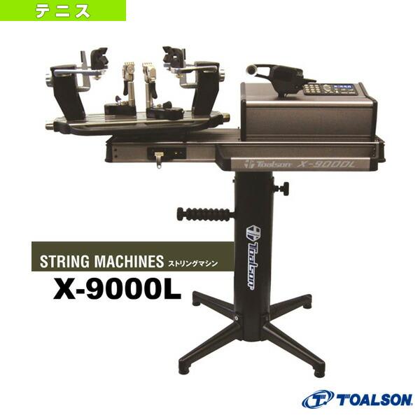 [送料お見積り]TOALSON X-9000L/電動ストリングマシン(1509000X)