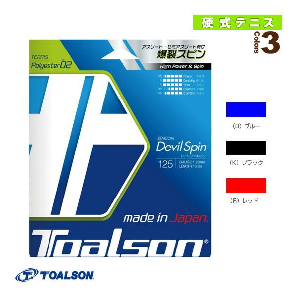 レンコン・デビルスピン125/RENCON DEVIL SPIN125(7352510)