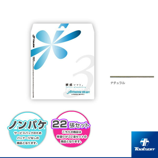 ASTERISM 125 soft/アスタリズム 125 ソフト/ノンパッケージ22張セット(7842510)