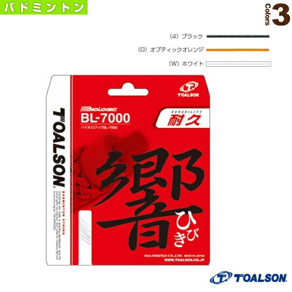 BIOLOGIC BL-7000/バイオロジック BL-7000(840700)