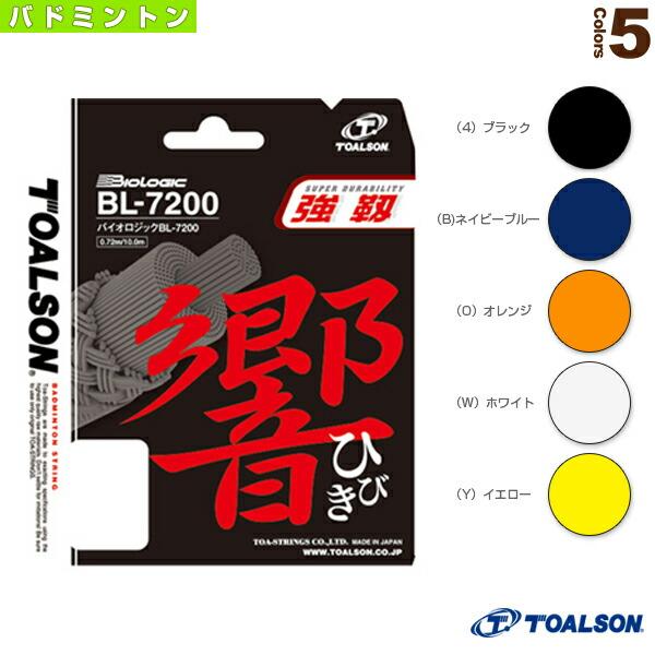 BIOLOGIC BL-7200/バイオロジック BL-7200(840720)