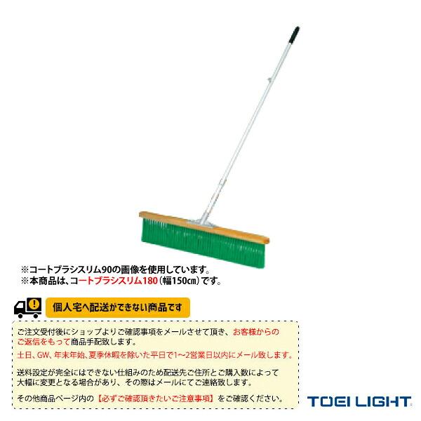 [送料別途]コートブラシスリム180(B-6284)