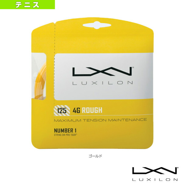 LUXILON ルキシロン/4G ROUGH 125/4G ラフ 125(WRZ997114)