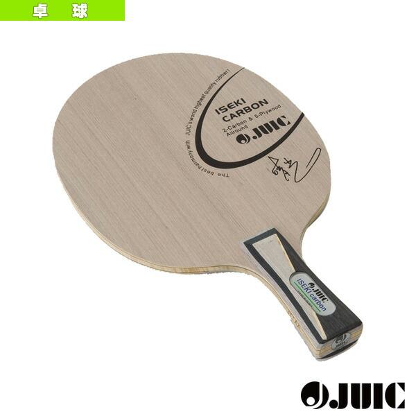 イセキカーボン/ISEKI CARBON/中国式・スマートグリップ(2297H)