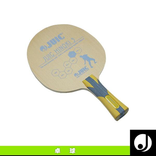 ヒノキ3/HINOKI 3/中国式ペン(2315D)