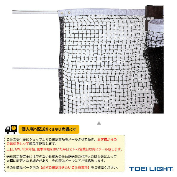 [送料別途]硬式テニスネット/普及タイプ(B-3895)
