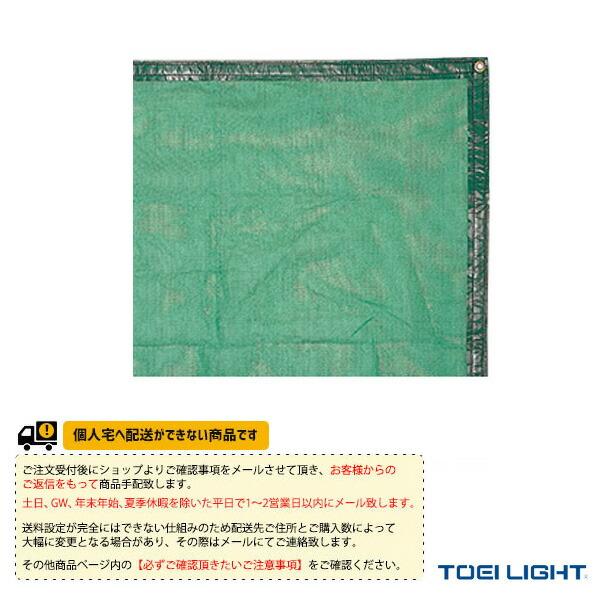 [送料別途]コート防風ネットST180(B-6073G)