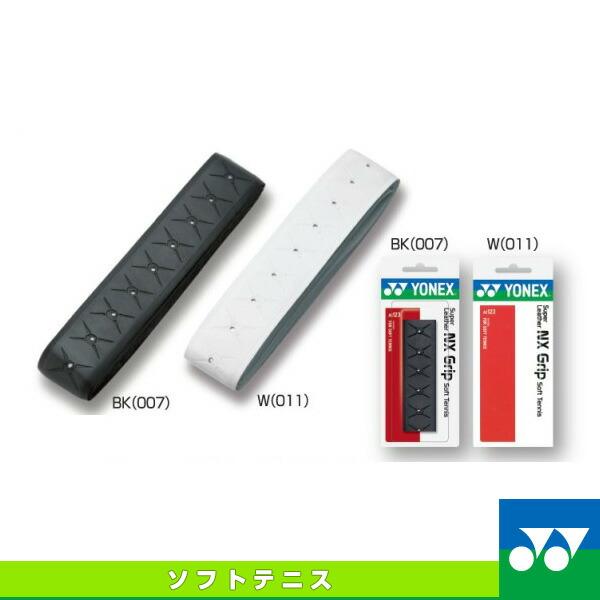 スーパーレザーNXグリップ/ソフトテニス用(AC123)