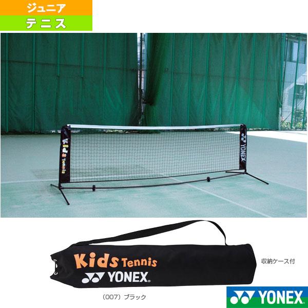 ポータブルキッズネット/テニス用/収納ケース付(AC344)