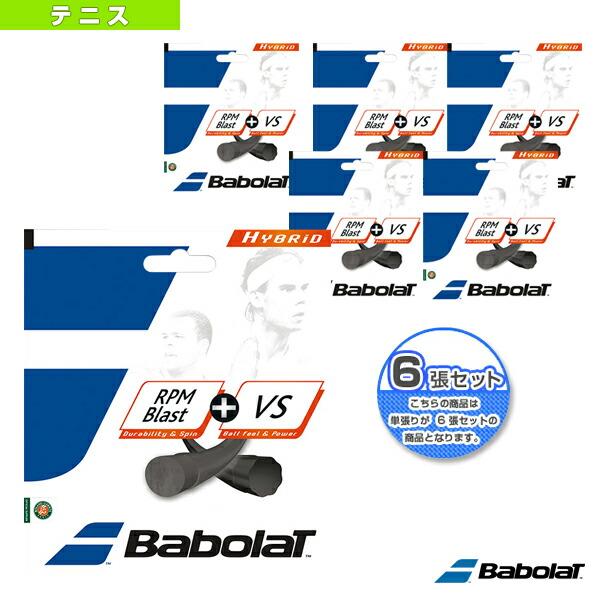 『6張単位』RPMブラスト+VS(BA281034)