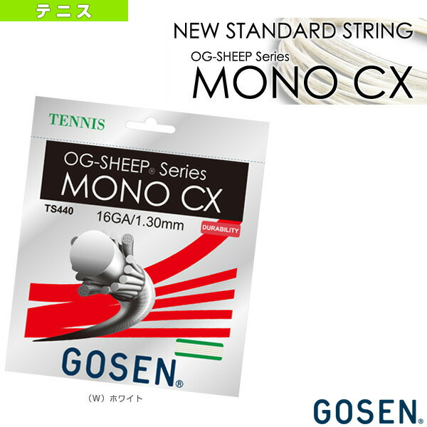 オージーシープ モノ CX 16/OG-SHEEP MONO CX 16(TS440)