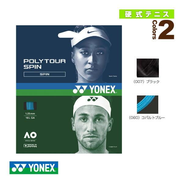 ポリツアースピン 125/POLY TOUR SPIN 125(PTGSPN)