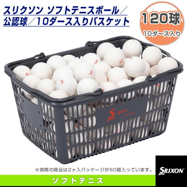 スリクソン ソフトテニスボール/公認球/10ダース入りバスケット(STB2CS120)