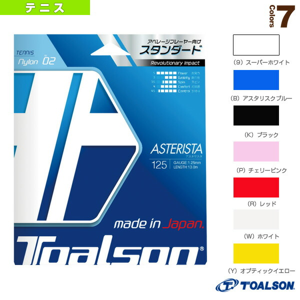 アスタリスタ125/ASTERISTA 125(7332510)