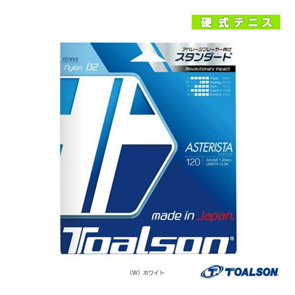 アスタリスタ120/ASTERISTA 120(7332010)