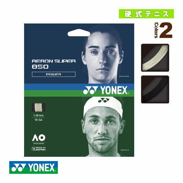 エアロンスーパー850/AERON SUPER 850(ATG850)