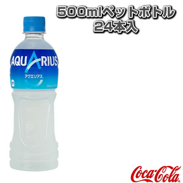 【送料込み価格】アクエリアス 500mlペットボトル/24本入(41199)