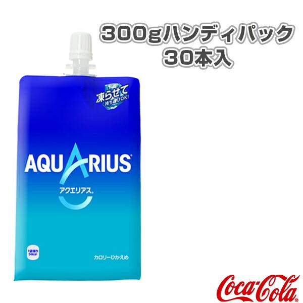 【送料込み価格】アクエリアス 300gハンディパック/30本入(41223)
