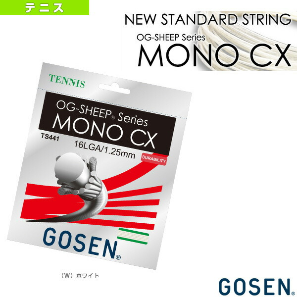 オージーシープ モノ CX 16L/OG-SHEEP MONO CX 16L(TS441)