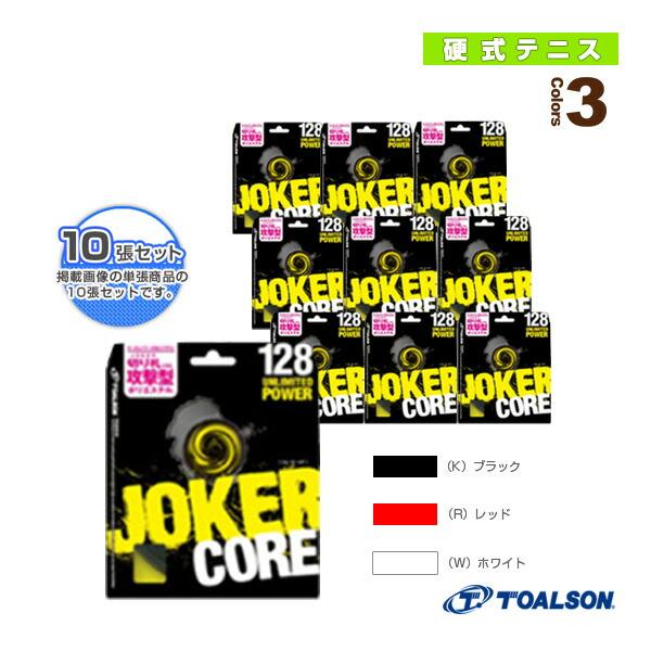 『10張単位』ジョーカーコア 128/JOKERCORE 128(7392810)