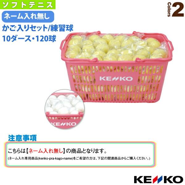 ケンコーソフトテニスボール練習球かご入りセット/10ダース・120球(TSSWK-V/TSSYK-V)