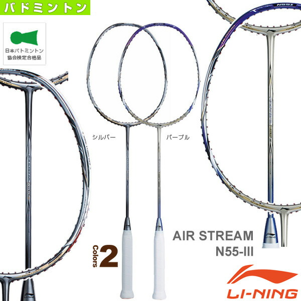 AIR STREAM N55-III(N55-3)