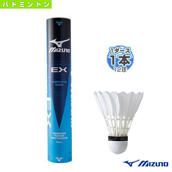 SKYCROSS EX『1本(1ダース・12球入)』(73JBB400)