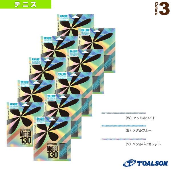 『10張単位』アスタリスタ・メタル 130(7333050)