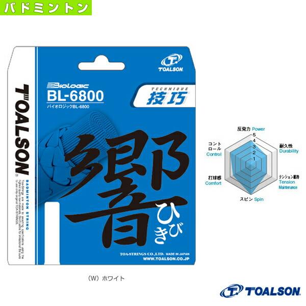 BIOLOGIC BL-6800/バイオロジック BL-6800(830680)