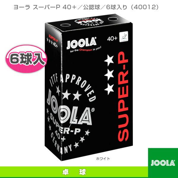 ヨーラ スーパーP 40+/公認球/6球入り(40012)