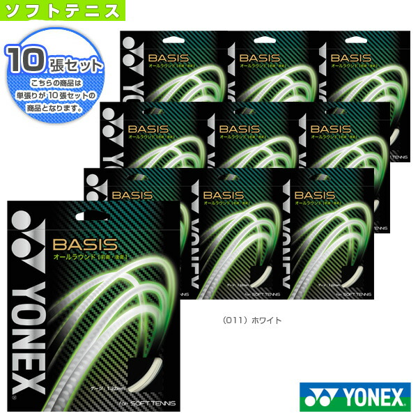 『10張単位』ベイシス/BASIS(SG-BA)
