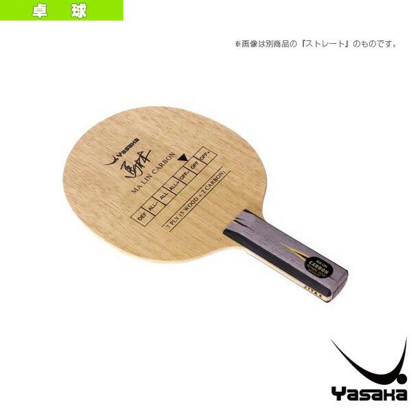 馬林カーボン/MA LIN CARBON/中国式(YM-6)