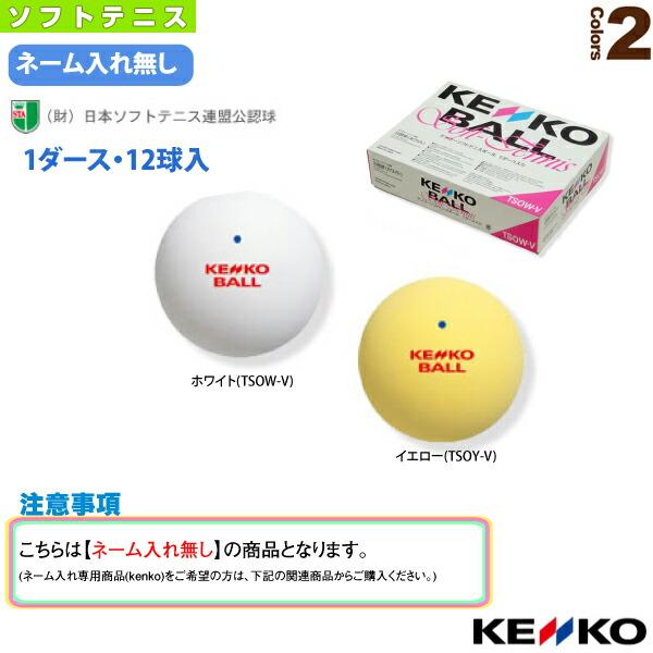 『1箱(1ダース・12球入)』ケンコーソフトテニスボール/公認球(TSOW-V/TSOY-V)