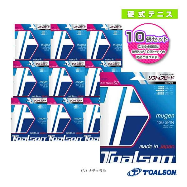 『10張単位』ムゲン 130 スピン/mugen 130 SPIN(7933040)