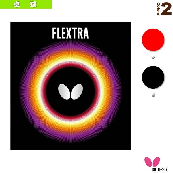 フレクストラ(05210)