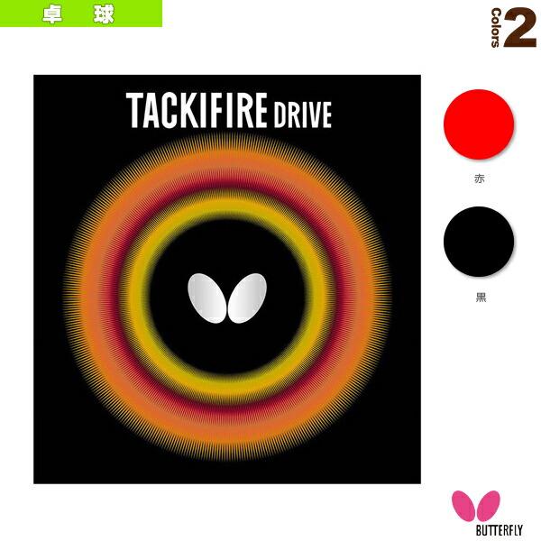 タキファイア・ドライブ(05330)