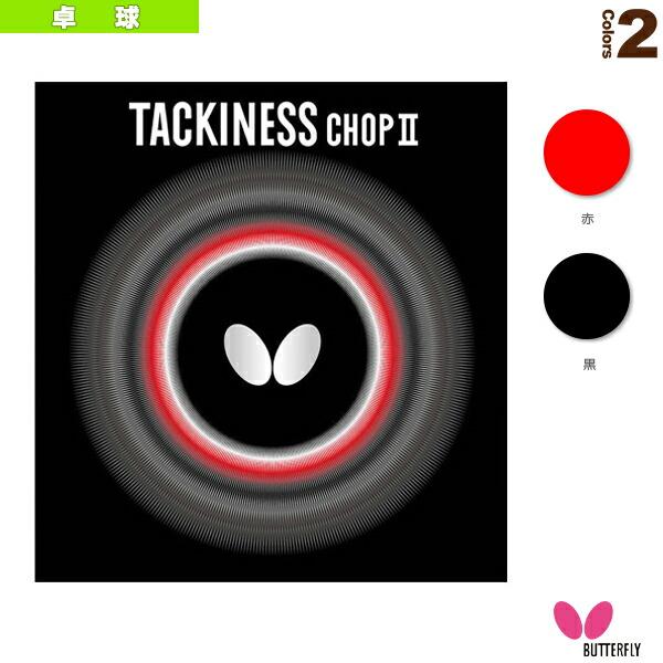タキネス・チョップ 2(05620)