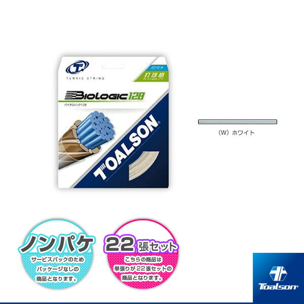 BIOLOGIC 128/バイオロジック 128ノンパッケージ22張SET(7802810W)