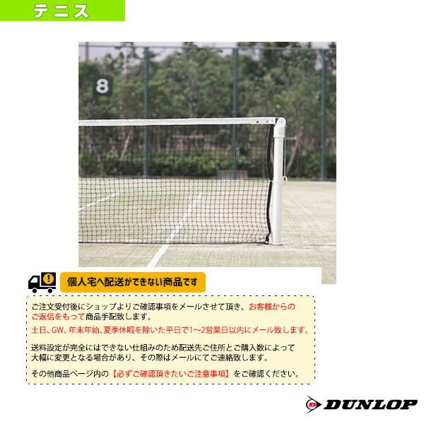 硬式テニスネット/再生PET(TC-510)